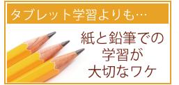 紙と鉛筆が大切なワケ